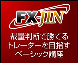 FX-Jin 裁量判断で勝てるトレーダーを目指すベーシック講座